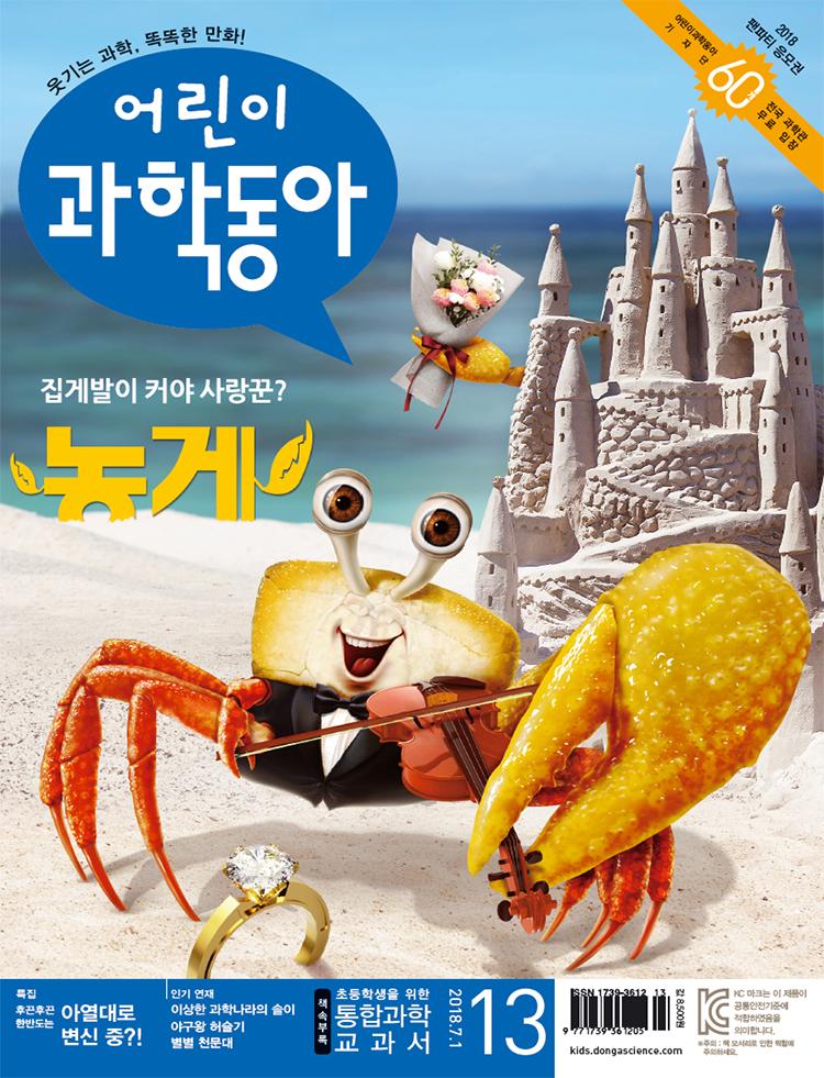 어린이과학동아 2018년13호.