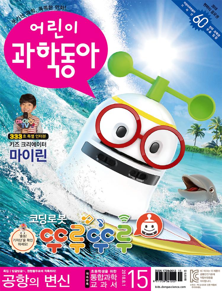어린이과학동아 2018년15호.