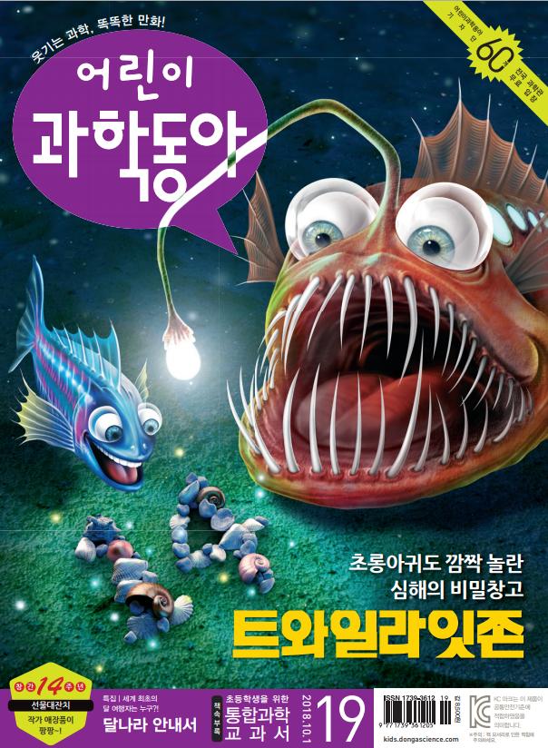 어린이과학동아 2018년19호.
