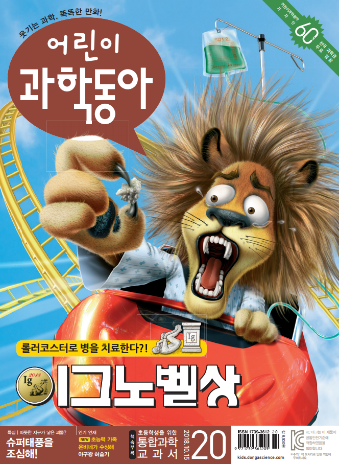 어린이과학동아 2018년20호.