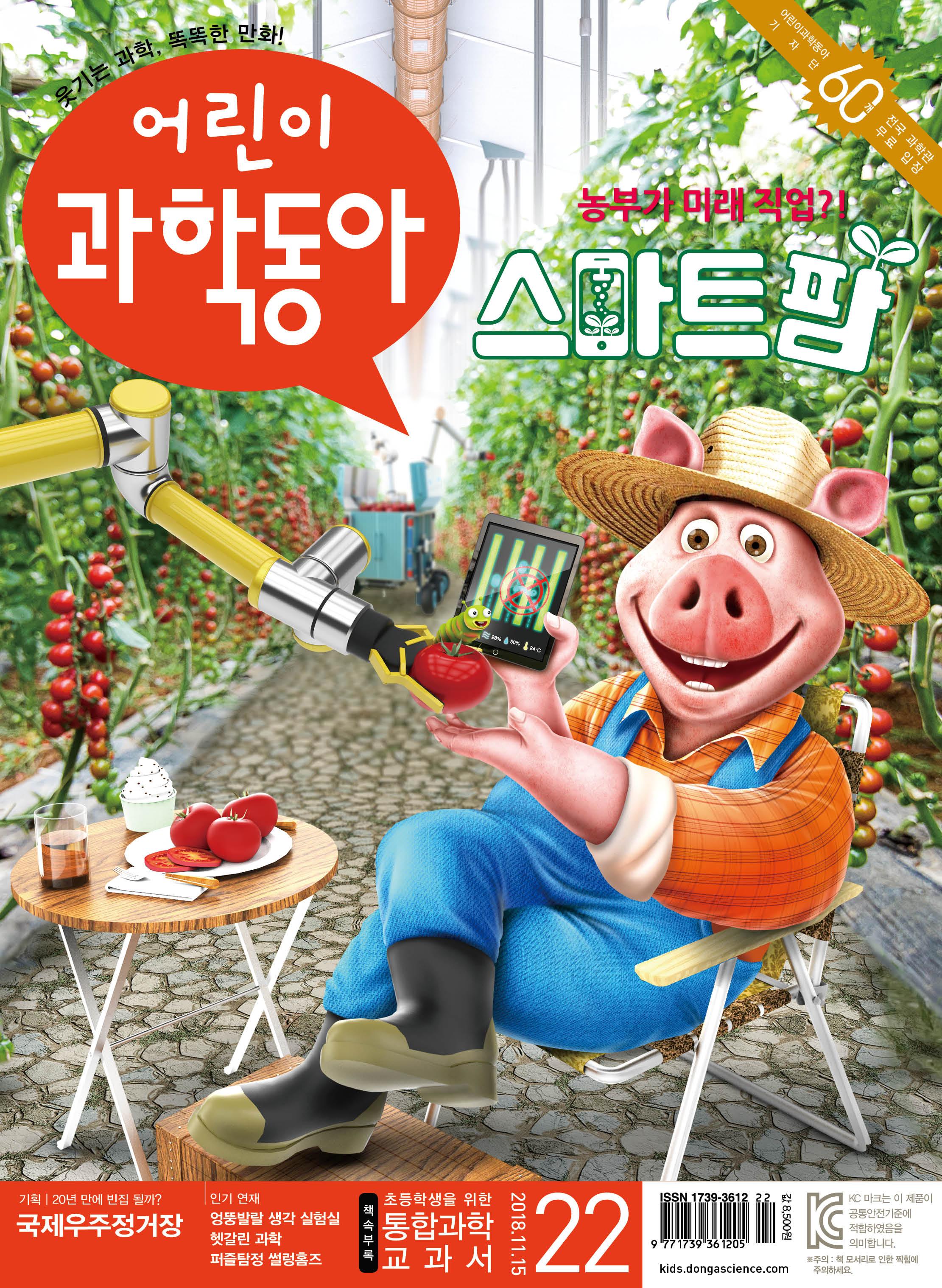 어린이과학동아 2018년22호.