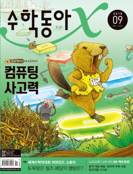 수학동아 2018년09호.