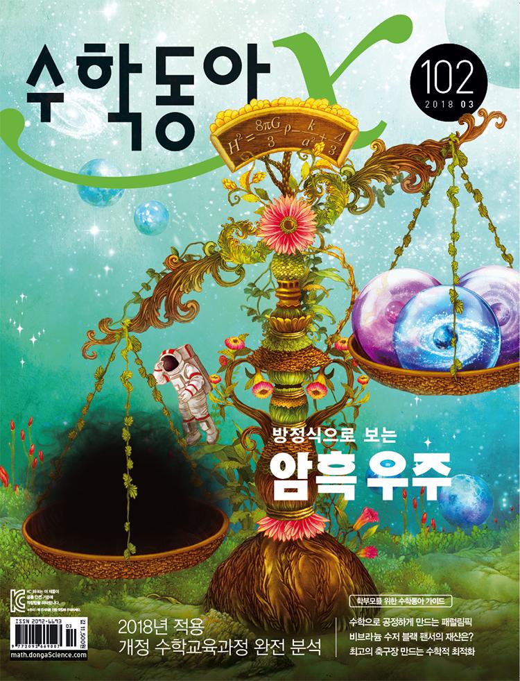 수학동아 2018년03호.