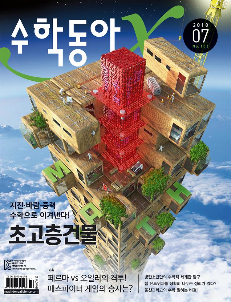수학동아 2018년07호.