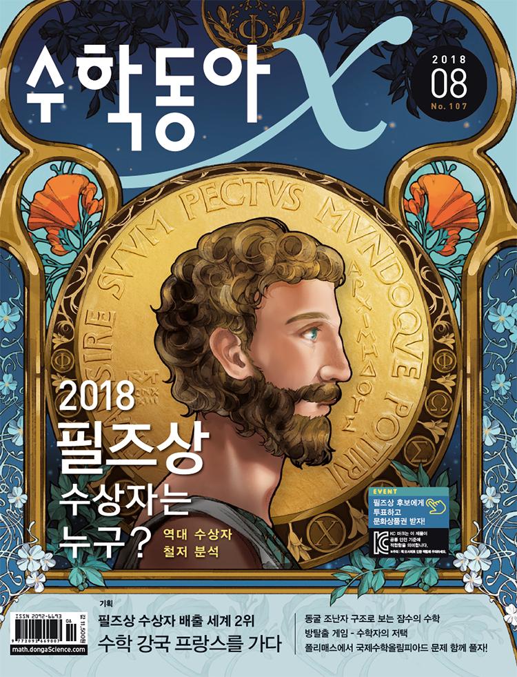 수학동아 2018년08호.