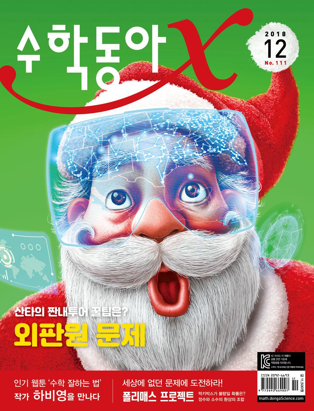 수학동아 2018년12호.