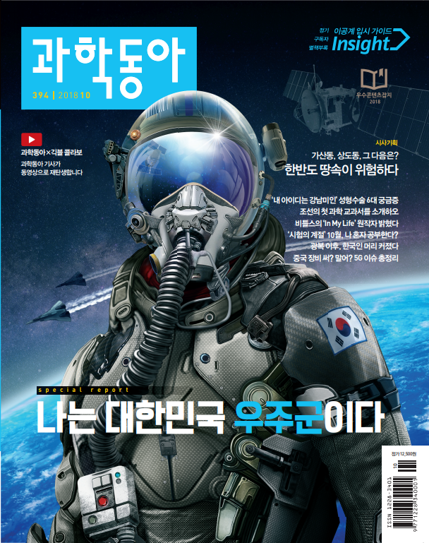 과학동아 2018년10호.