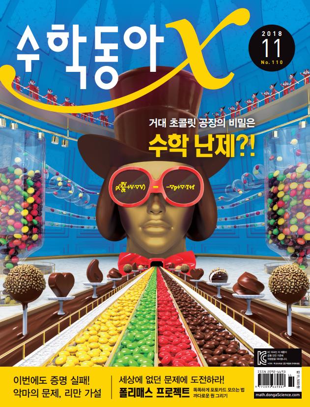 수학동아 2018년11호.