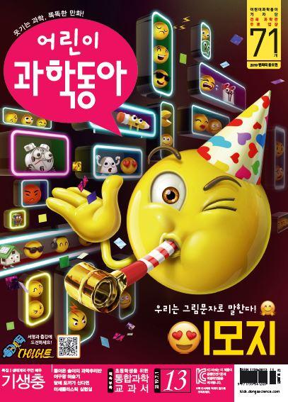 어린이과학동아 2019년13호.