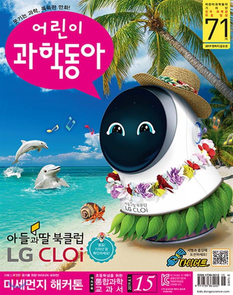 어린이과학동아 2019년15호.