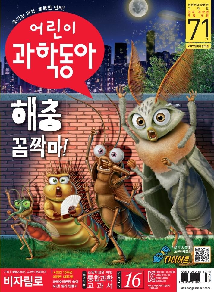 어린이과학동아 2019년16호.