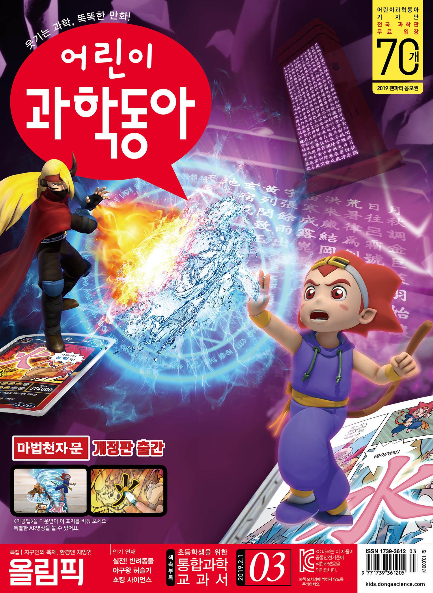 어린이과학동아 2019년03호.