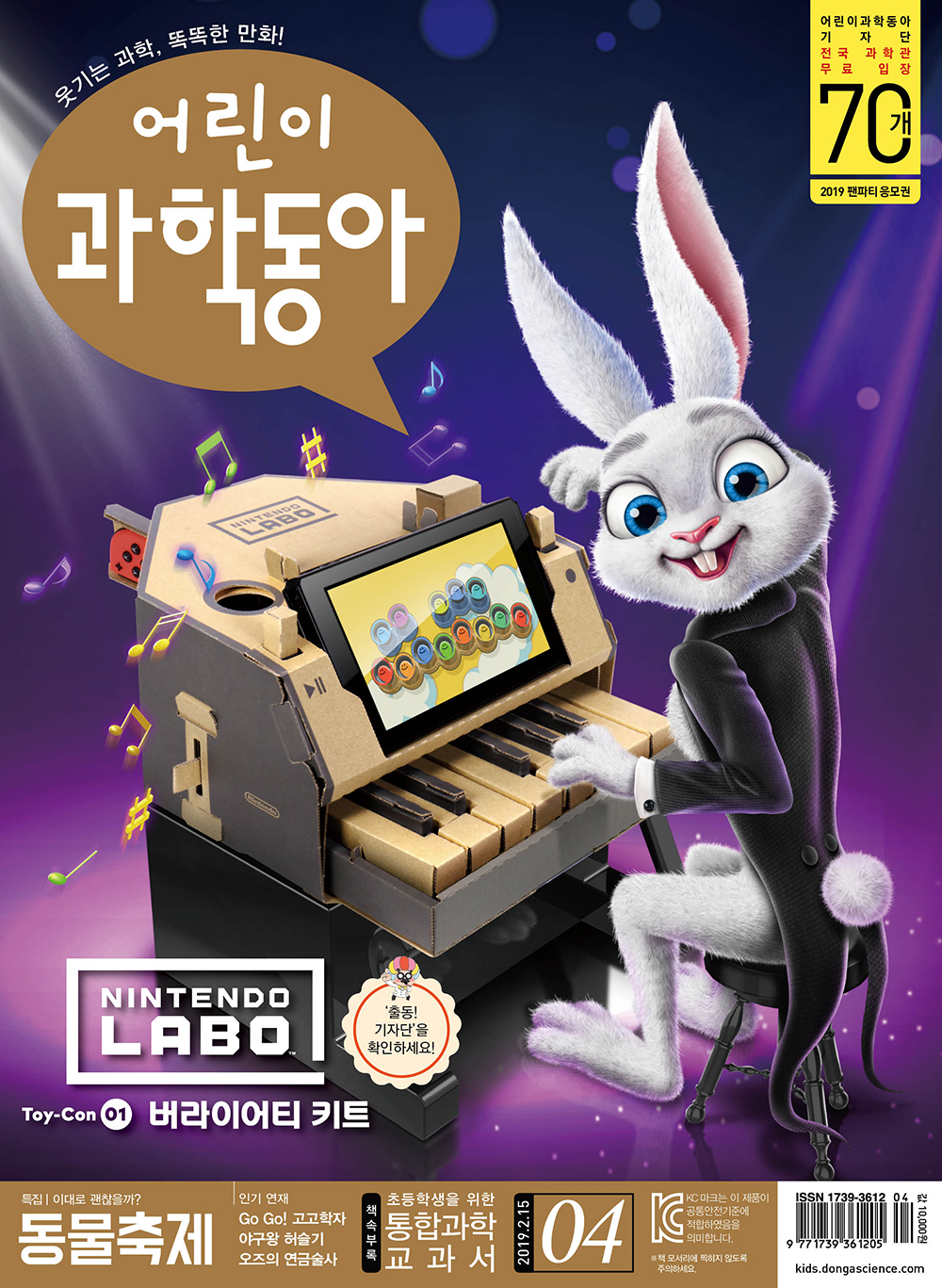 어린이과학동아 2019년04호.