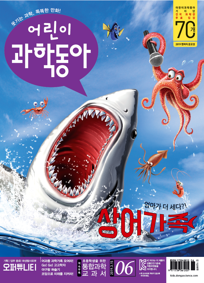 어린이과학동아 2019년06호.