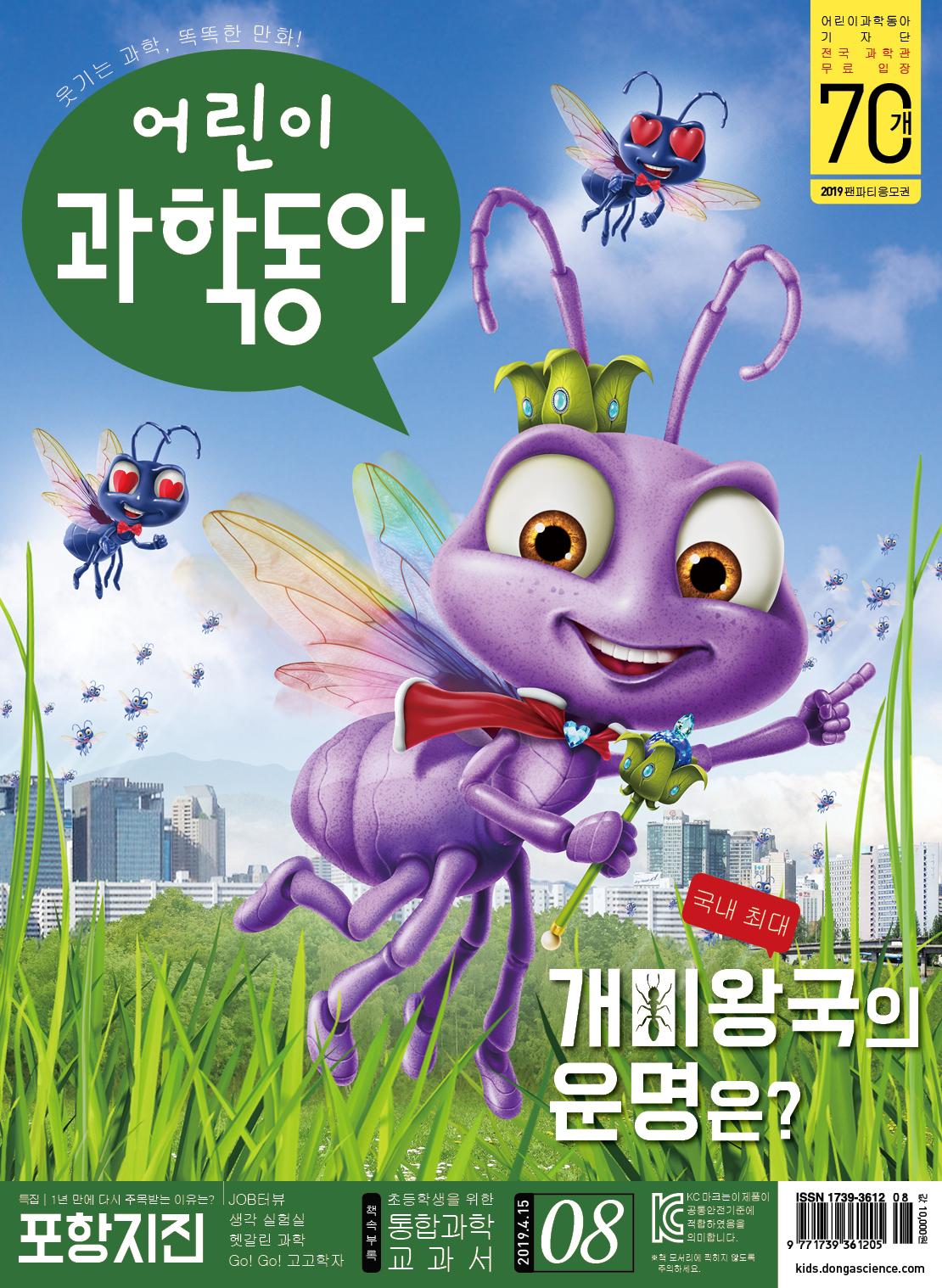 어린이과학동아 2019년08호.