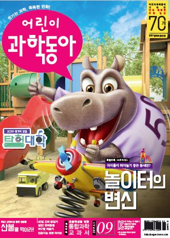 어린이과학동아 2019년09호.