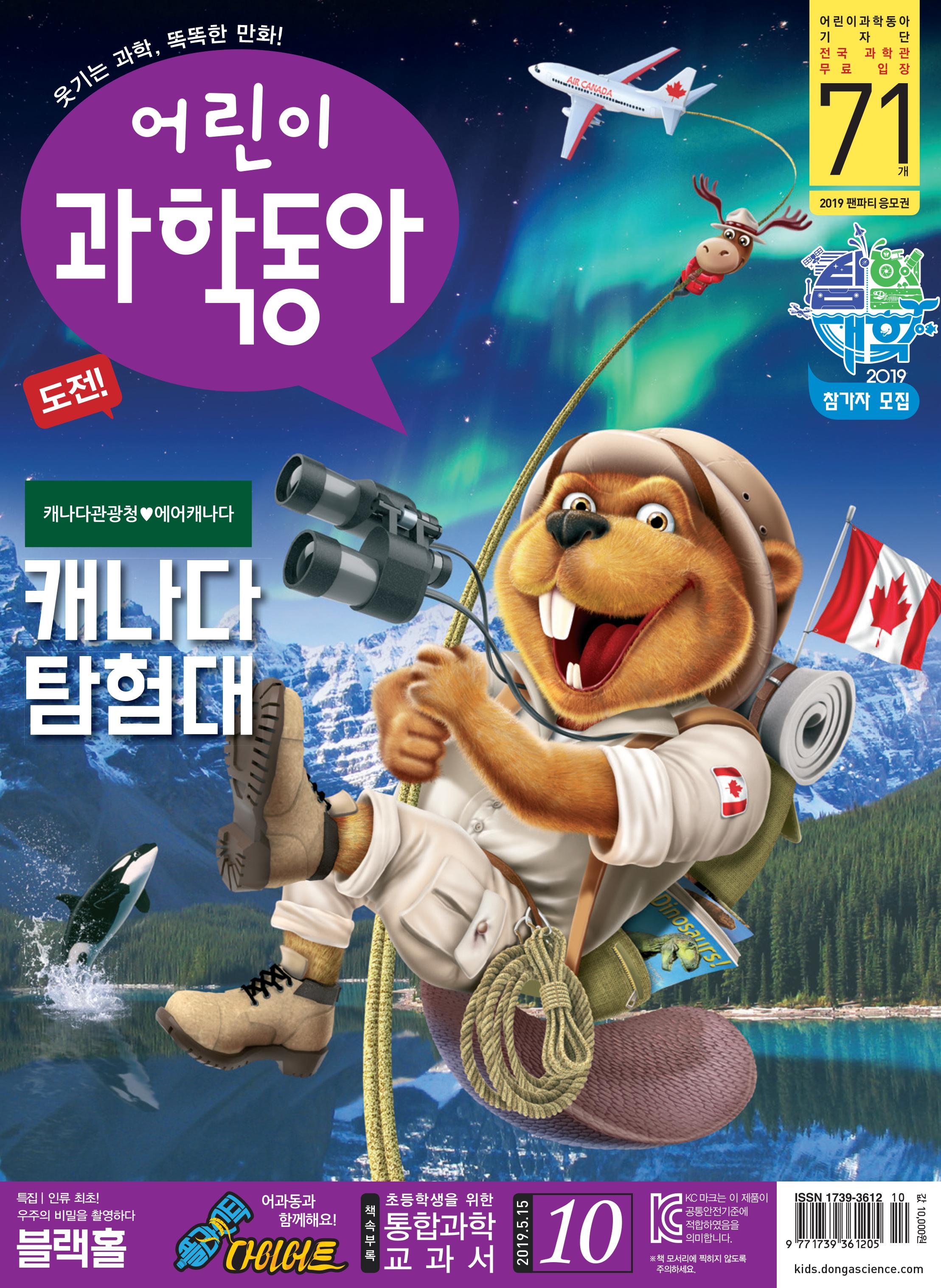 어린이과학동아 2019년10호.