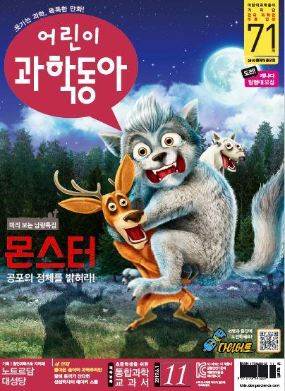 어린이과학동아 2019년11호.