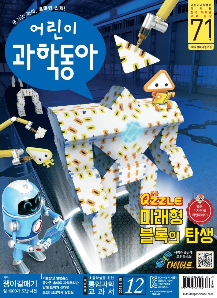 어린이과학동아 2019년12호.