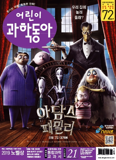 어린이과학동아 2019년21호.