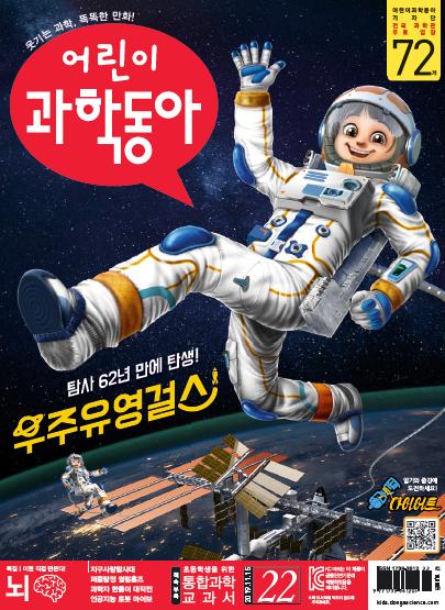 어린이과학동아 2019년22호.