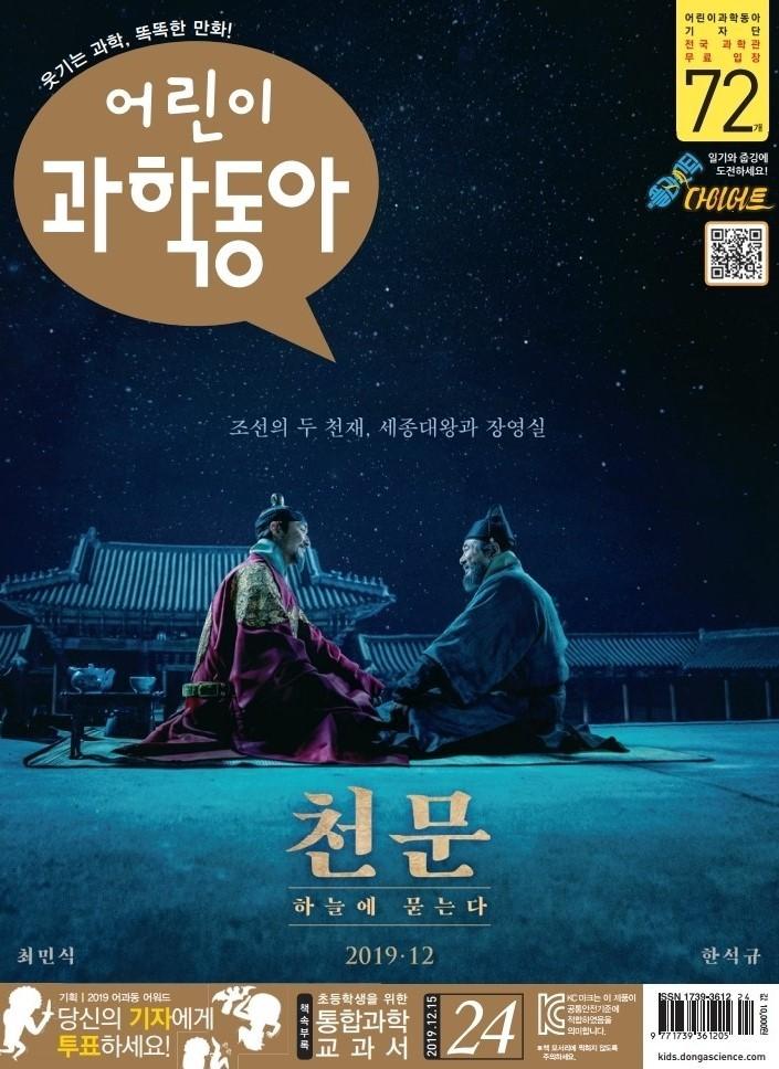 어린이과학동아 2019년24호.