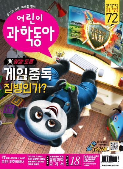 어린이과학동아 2019년18호.