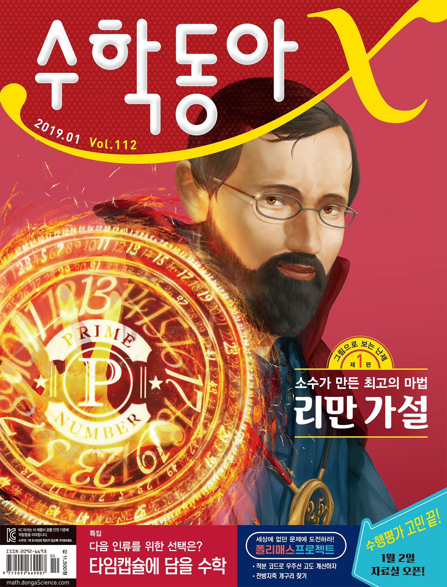 수학동아 2019년01호.