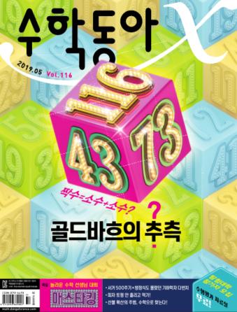 수학동아 2019년05호.