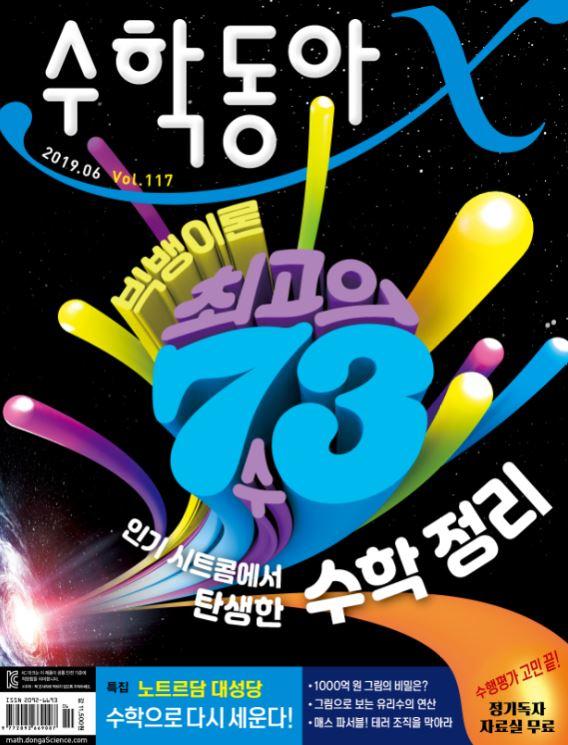 수학동아 2019년06호.