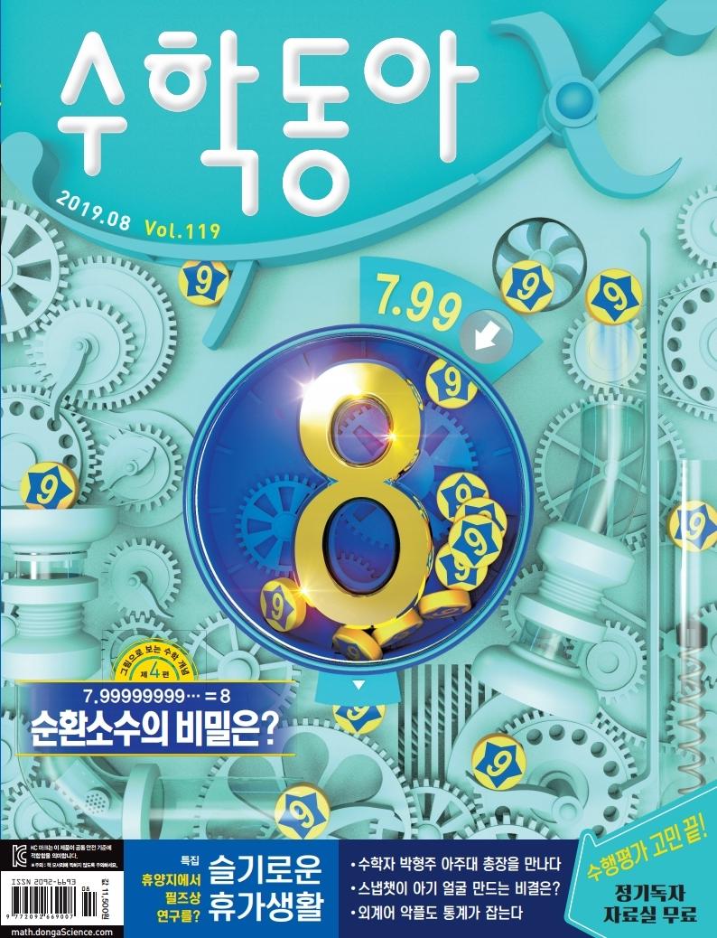 수학동아 2019년08호.