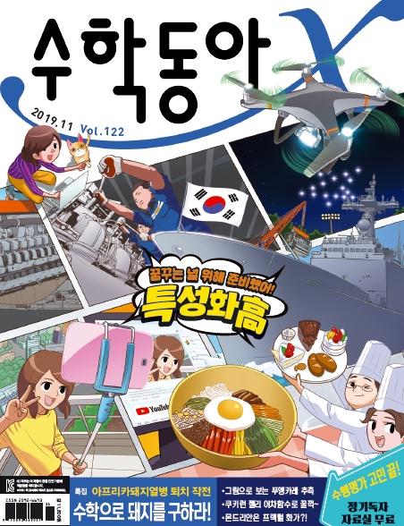 수학동아 2019년11호.