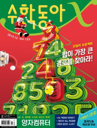 수학동아 2019년12호.
