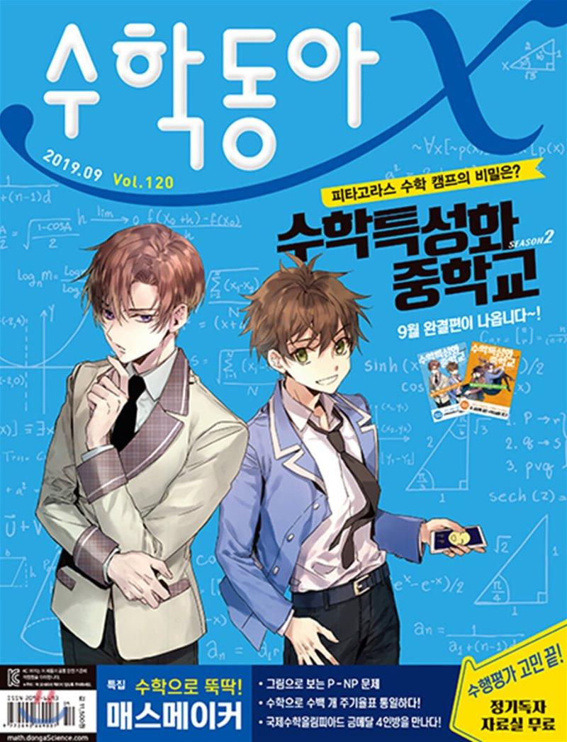 수학동아 2019년09호.