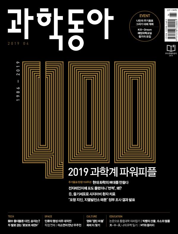 과학동아 2019년04호.