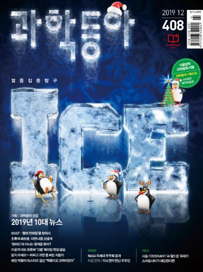 과학동아 2019년12호.