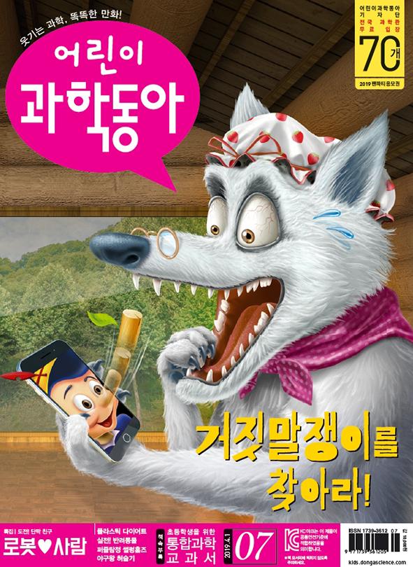 어린이과학동아 2019년07호.