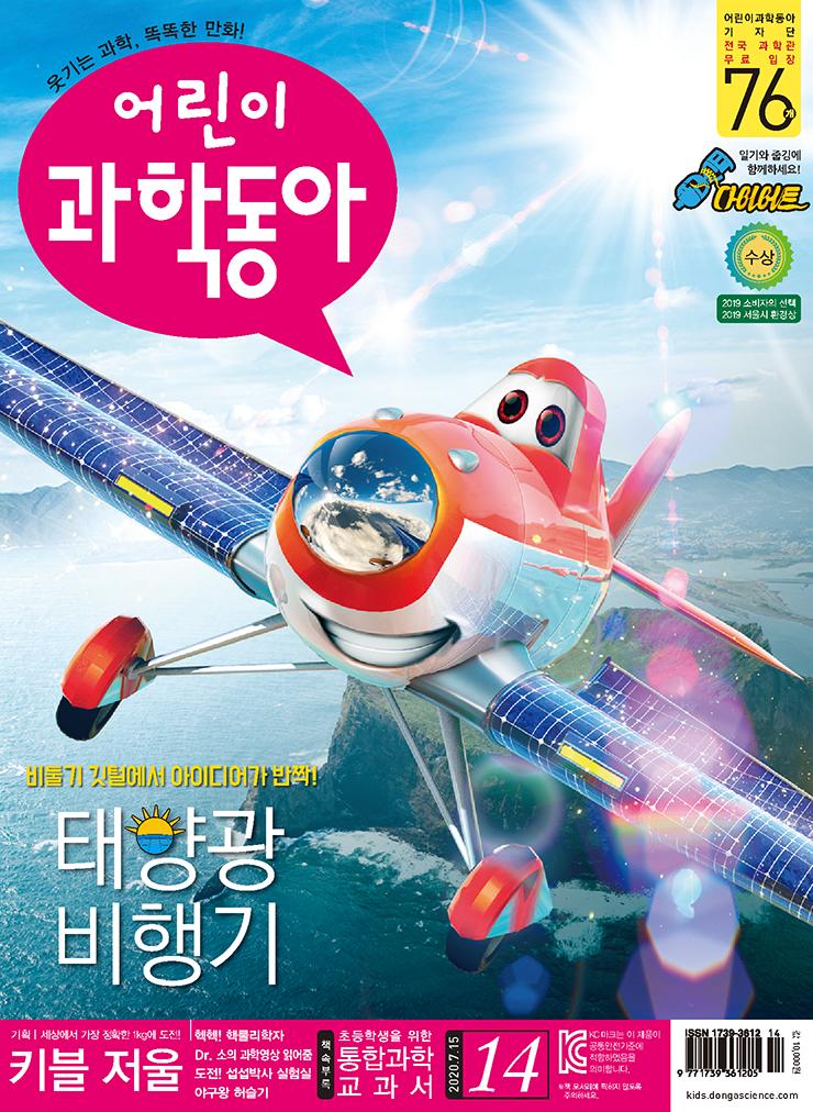 어린이과학동아 2020년14호.