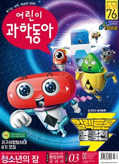 어린이과학동아 2020년03호.