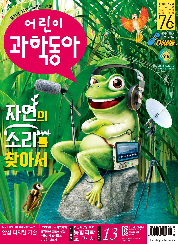 어린이과학동아 2020년13호.