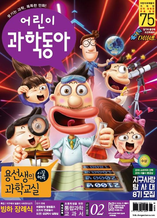 어린이과학동아 2020년02호.