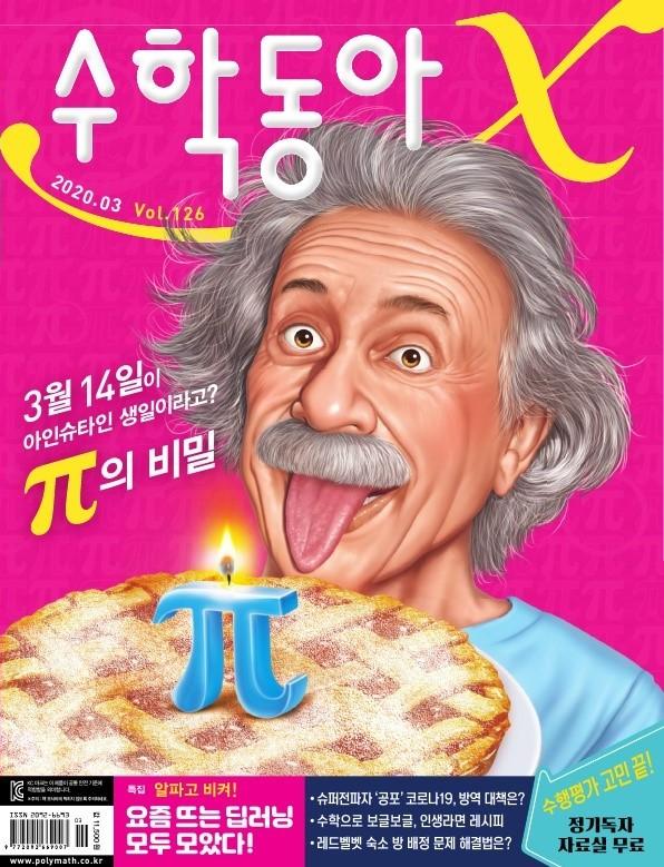 수학동아 2020년03호.