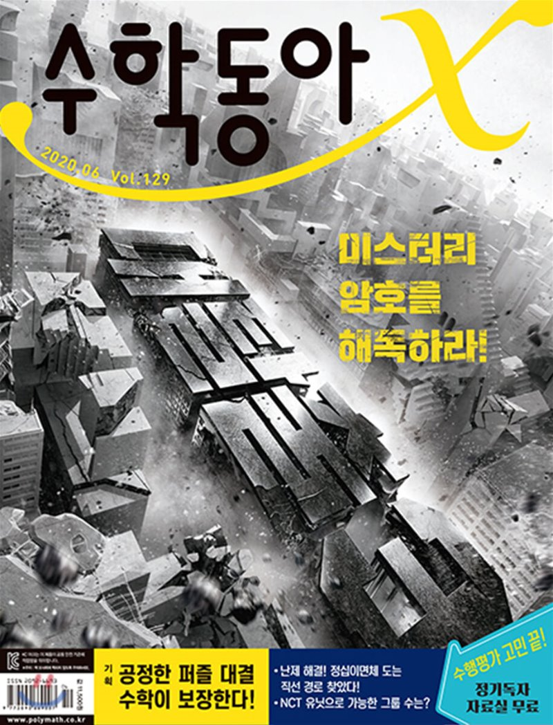 수학동아 2020년06호.
